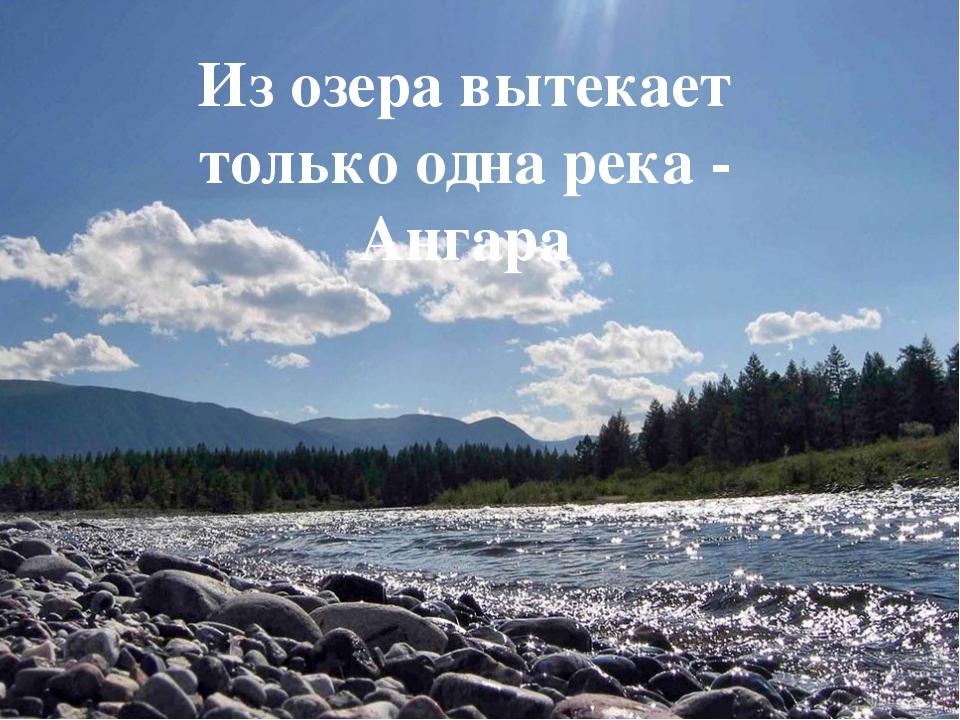Из озера вытекает только одна река - Ангара