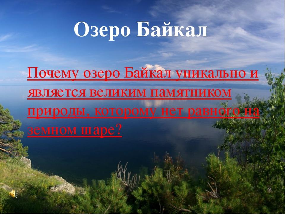 Озеро Байкал Почему озеро Байкал уникально и является великим памятником прир...