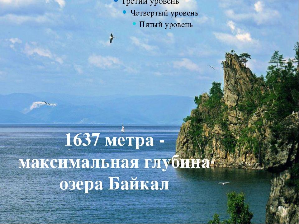 1637 метра - максимальная глубина озера Байкал