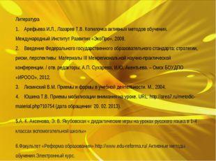 Литература 1. Арефьева И.Л., Лазарев Т.В. Копилочка активных методов обуч