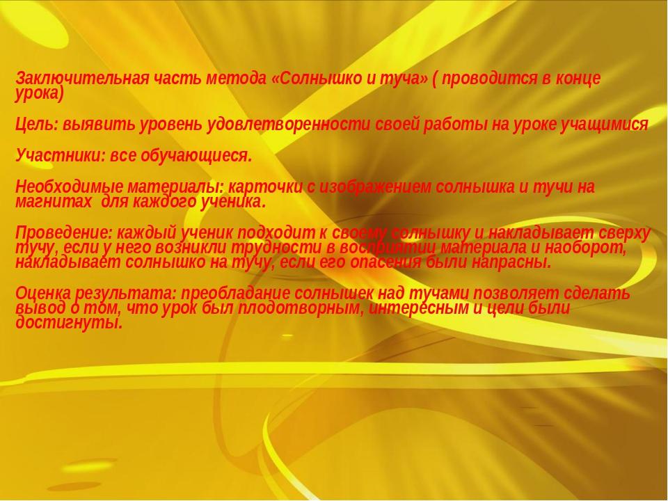 Заключительная часть метода «Солнышко и туча» ( проводится в конце урока) Цел...