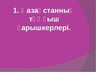 1. Қазақстанның тұңғыш ғарышкерлері.