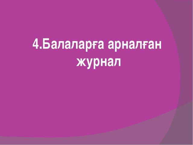 4.Балаларға арналған журнал