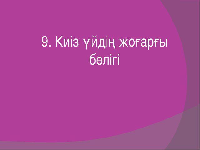 9. Киіз үйдің жоғарғы бөлігі