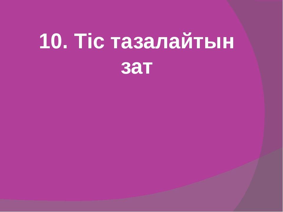 10. Тіс тазалайтын зат
