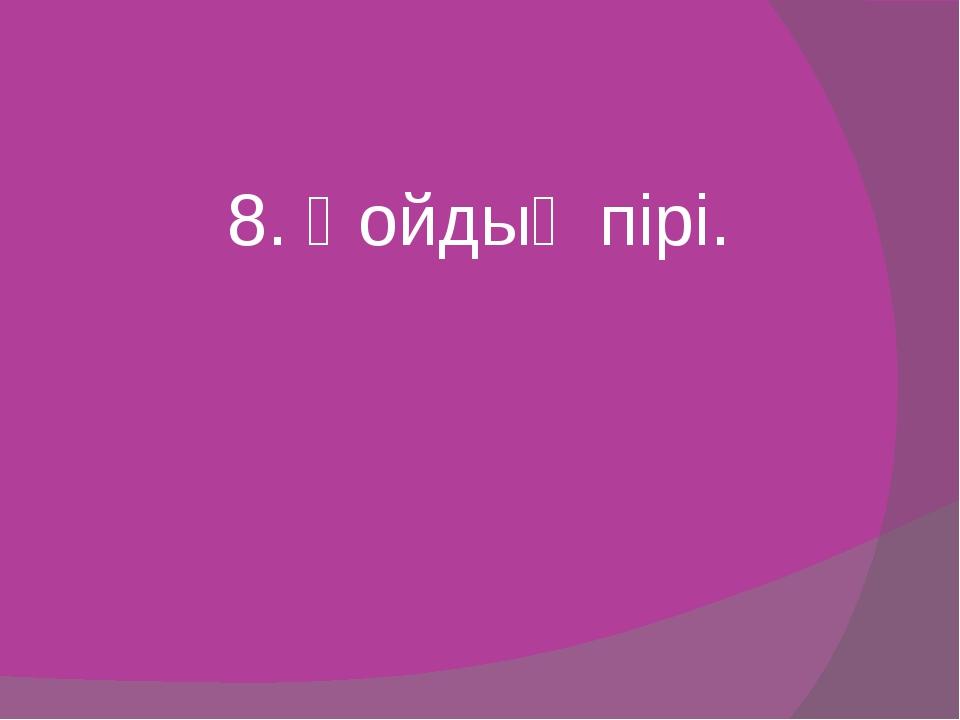 8. Қойдың пірі.
