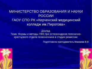 МИНИСТЕРСТВО ОБРАЗОВАНИЯ И НАУКИ РОССИИ ГАОУ СПО РК «Керченский медицинский к