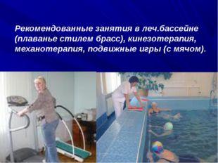 Рекомендованные занятия в леч.бассейне (плаванье стилем брасс), кинезотерапия