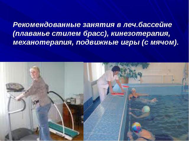 Рекомендованные занятия в леч.бассейне (плаванье стилем брасс), кинезотерапия...