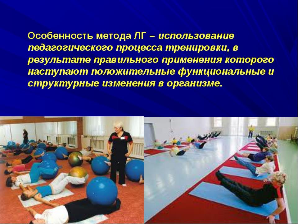 Особенность метода ЛГ – использование педагогического процесса тренировки, в...
