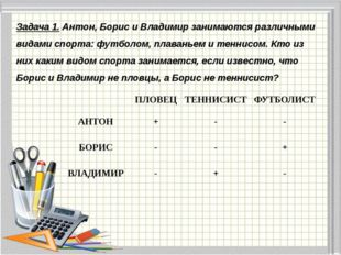 Задача 1. Антон, Борис и Владимир занимаются различными видами спорта: футбол