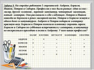 Задача 9. На стройке работает 5 строителей: Андреев, Борисов, Иванов, Петров