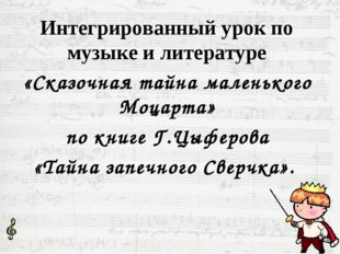 Интегрированный урок по музыке и литературе «Сказочная тайна маленького Моцар