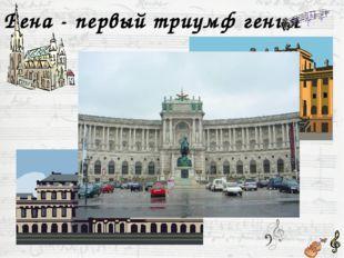 Вена - первый триумф гения