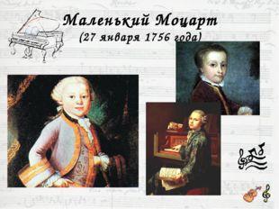 Маленький Моцарт (27 января 1756 года)