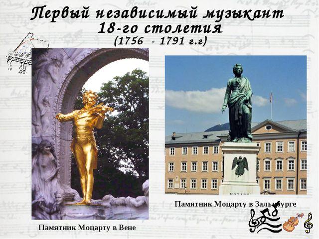 Первый независимый музыкант 18-го столетия (1756 - 1791 г.г)