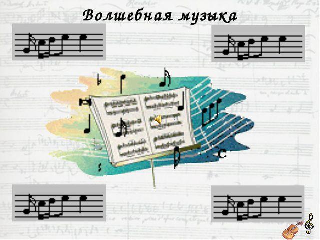 Волшебная музыка