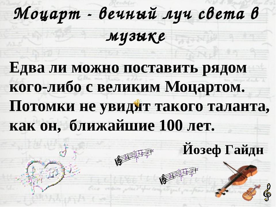 Моцарт - вечный луч света в музыке Едва ли можно поставить рядом кого-либо с...