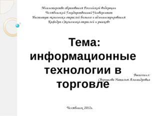 Министерство образования Российской Федерации Челябинский Государственный Уни