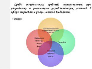 Среди технических средств, используемых при разработке и реализации управленч