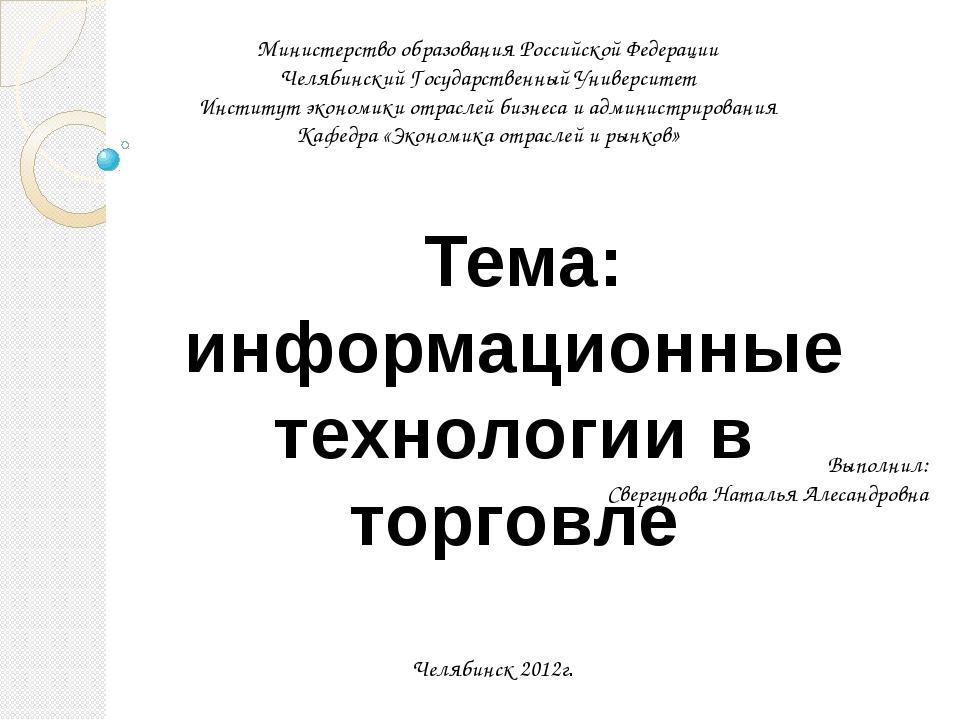 Министерство образования Российской Федерации Челябинский Государственный Уни...