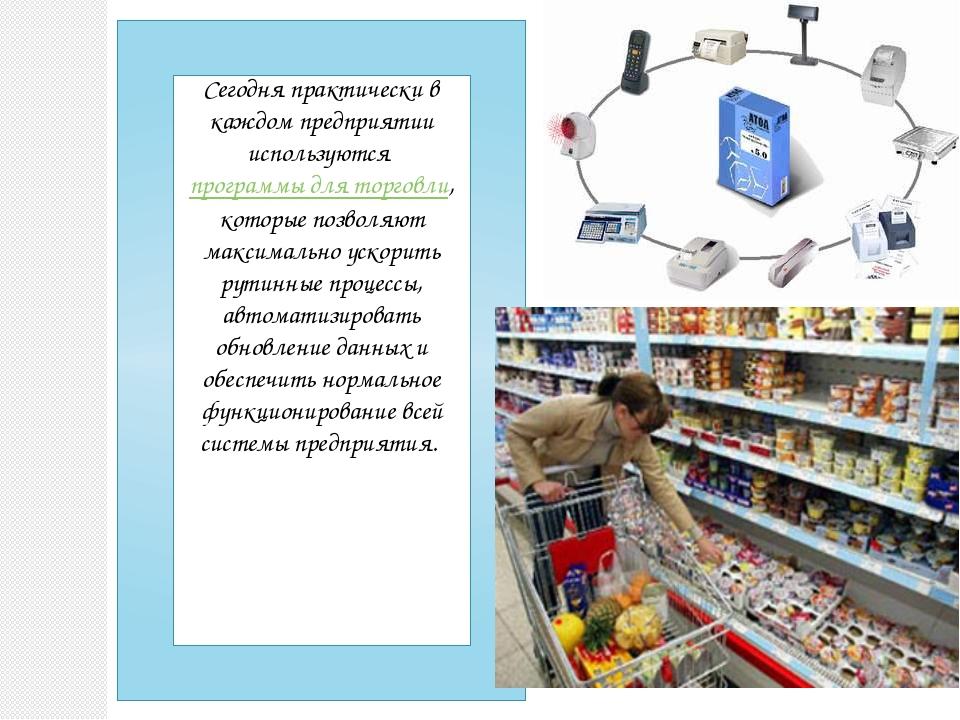 Сегодня практически в каждом предприятии используются программы для торговли...