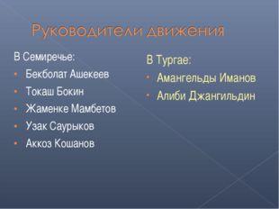 В Семиречье: Бекболат Ашекеев Токаш Бокин Жаменке Мамбетов Узак Саурыков Акко