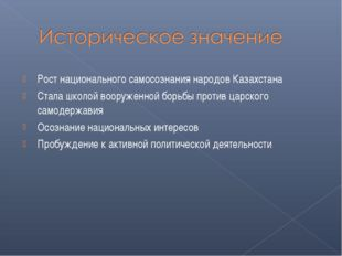Рост национального самосознания народов Казахстана Стала школой вооруженной б
