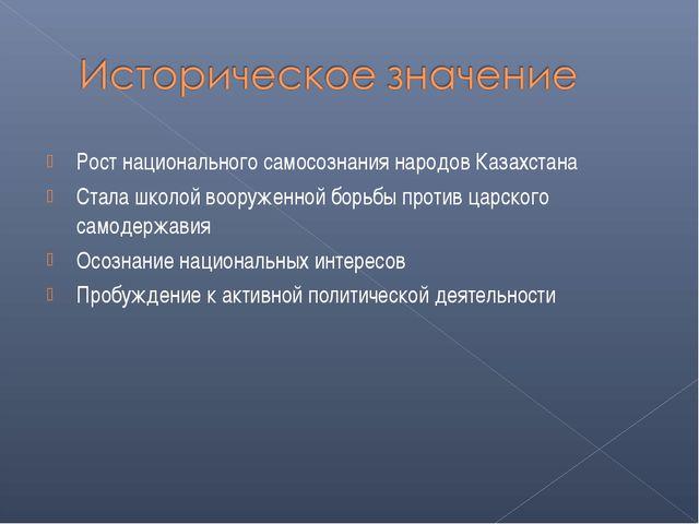 Рост национального самосознания народов Казахстана Стала школой вооруженной б...