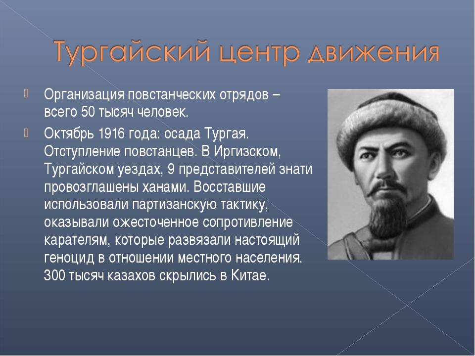 Организация повстанческих отрядов – всего 50 тысяч человек. Октябрь 1916 года...