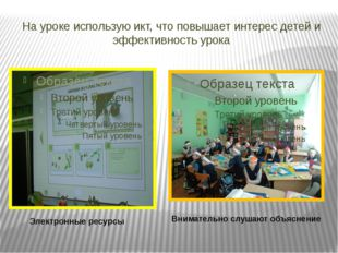 На уроке использую икт, что повышает интерес детей и эффективность урока Вним