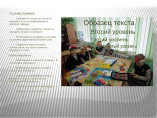 Познавательные: ·Отвечать на вопросы учителя, находить нужную инфор