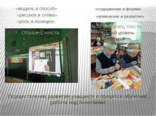 Осуществление развития учащихся в процессе обучения , работа над понятиями: «