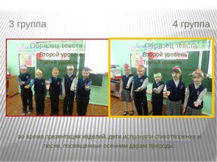 во время презентации изделий, дети исполняли стихотворения и песни, посвященн