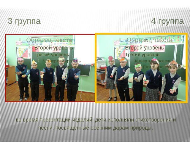 во время презентации изделий, дети исполняли стихотворения и песни, посвященн...