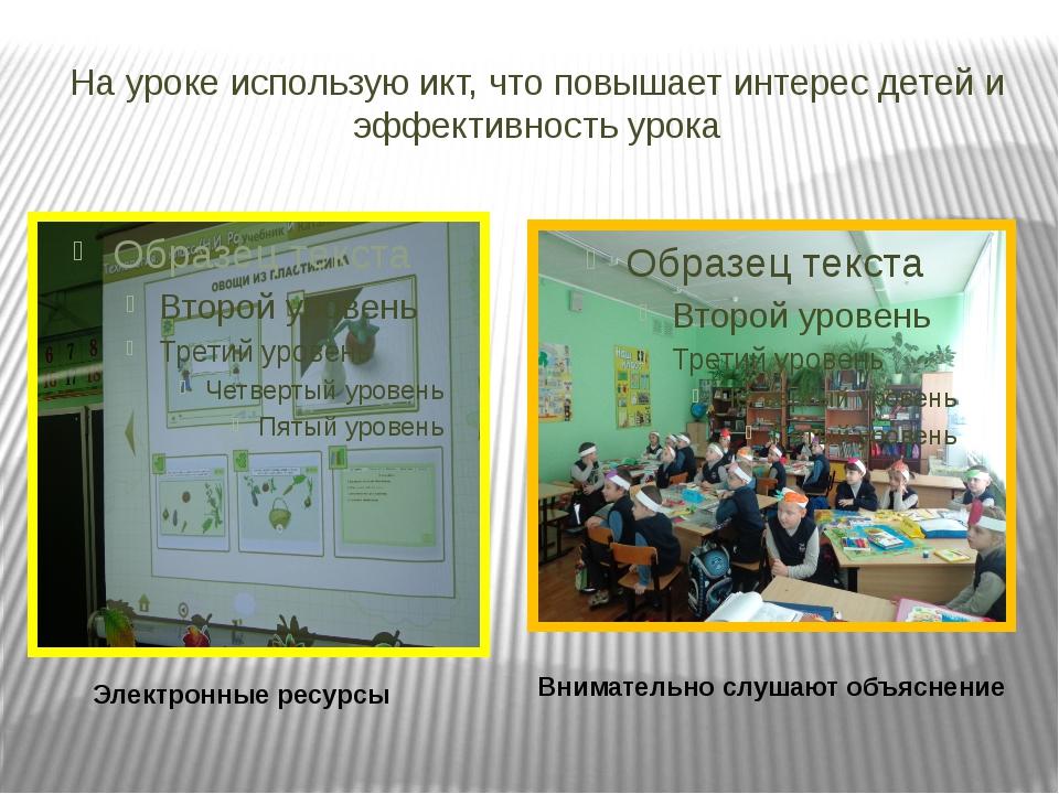 На уроке использую икт, что повышает интерес детей и эффективность урока Вним...