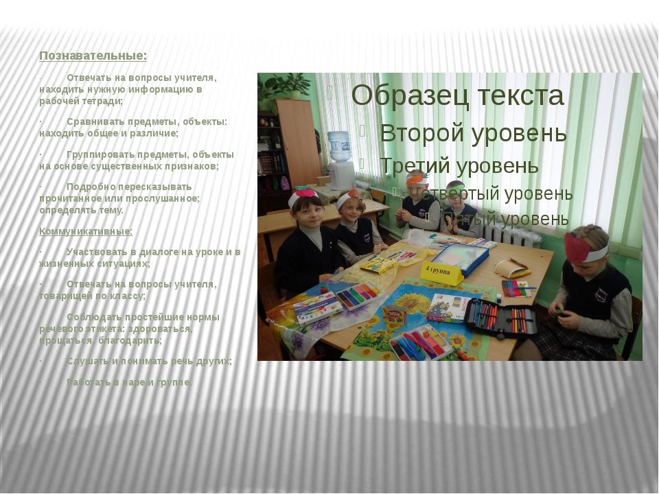 Познавательные: ·Отвечать на вопросы учителя, находить нужную инфор...