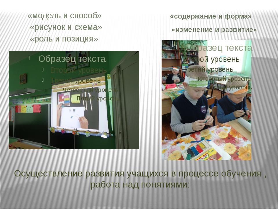 Осуществление развития учащихся в процессе обучения , работа над понятиями: «...
