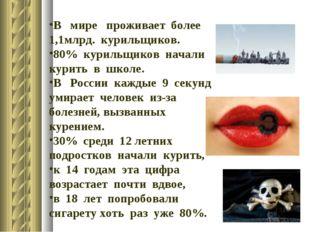В мире проживает более 1,1млрд. курильщиков. 80% курильщиков начали к