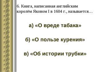 6. Книга, написанная английским королём Яковом I в 1604 г., называется… а) «О