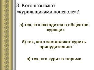 8. Кого называют «курильщиками поневоле»? а) тех, кто находится в обществе ку