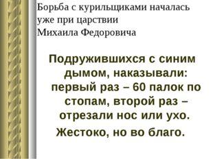 Борьба с курильщиками началась уже при царствии Михаила Федоровича Подруживши