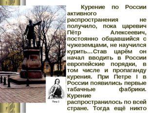 Курение по России активного распространения не получило, пока царевич Пётр А