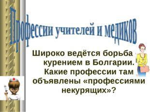 Широко ведётся борьба с курением в Болгарии. Какие профессии там объявлены «