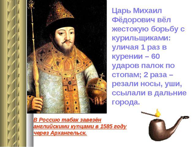 Царь Михаил Фёдорович вёл жестокую борьбу с курильщиками: уличая 1 раз в куре...