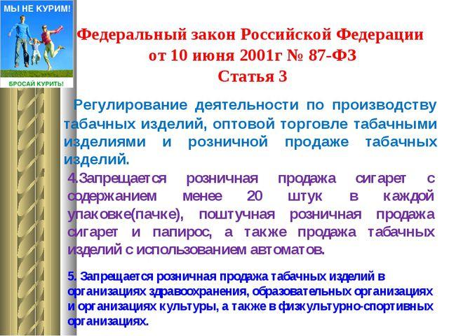 Федеральный закон Российской Федерации от 10 июня 2001г № 87-ФЗ Статья 3 Регу...