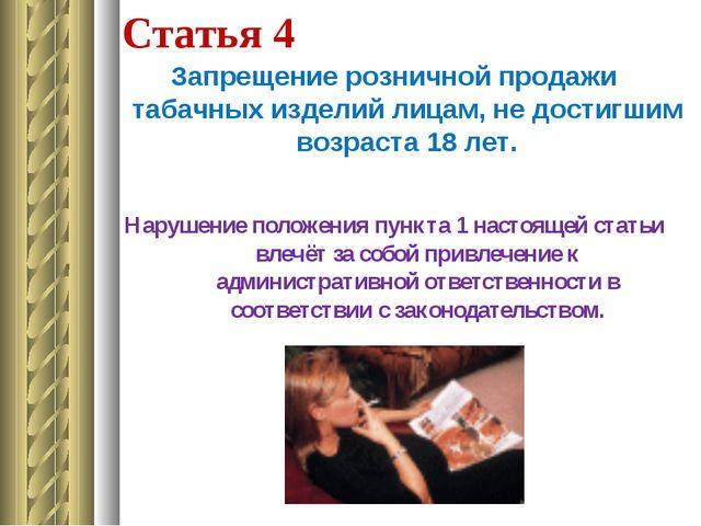 Статья 4 Запрещение розничной продажи табачных изделий лицам, не достигшим во...