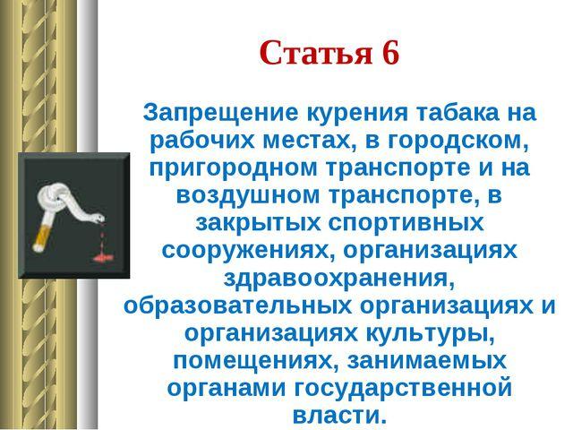 Статья 6 Запрещение курения табака на рабочих местах, в городском, пригородно...