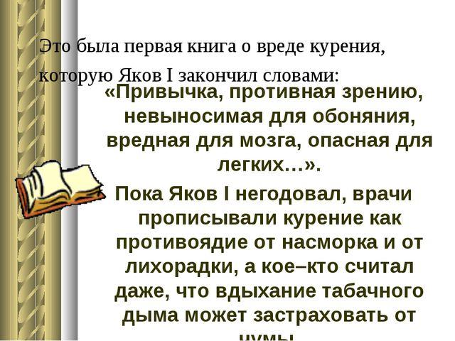Это была первая книга о вреде курения, которую Яков I закончил словами: «Прив...