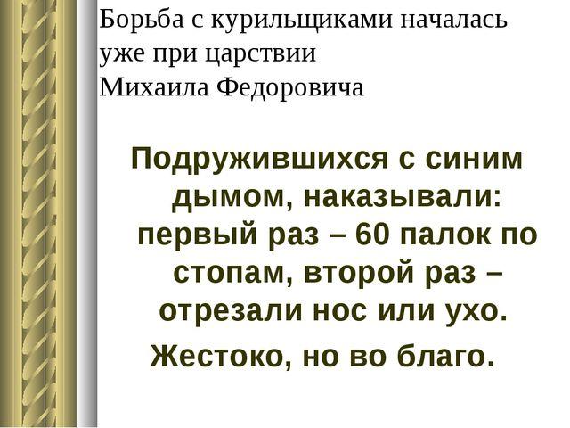 Борьба с курильщиками началась уже при царствии Михаила Федоровича Подруживши...